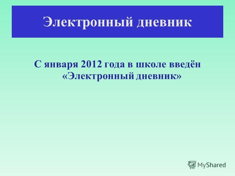 Электронный дневник С января 2012 года в школе введён «Электронный дневник»