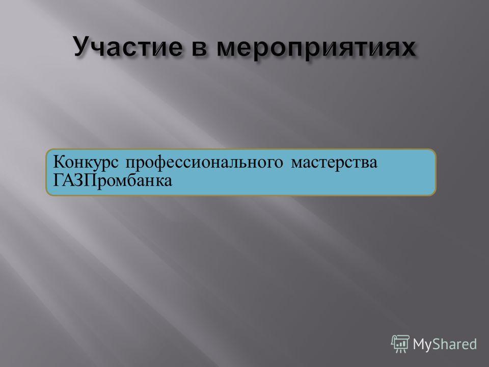 Конкурс профессионального мастерства ГАЗПромбанка