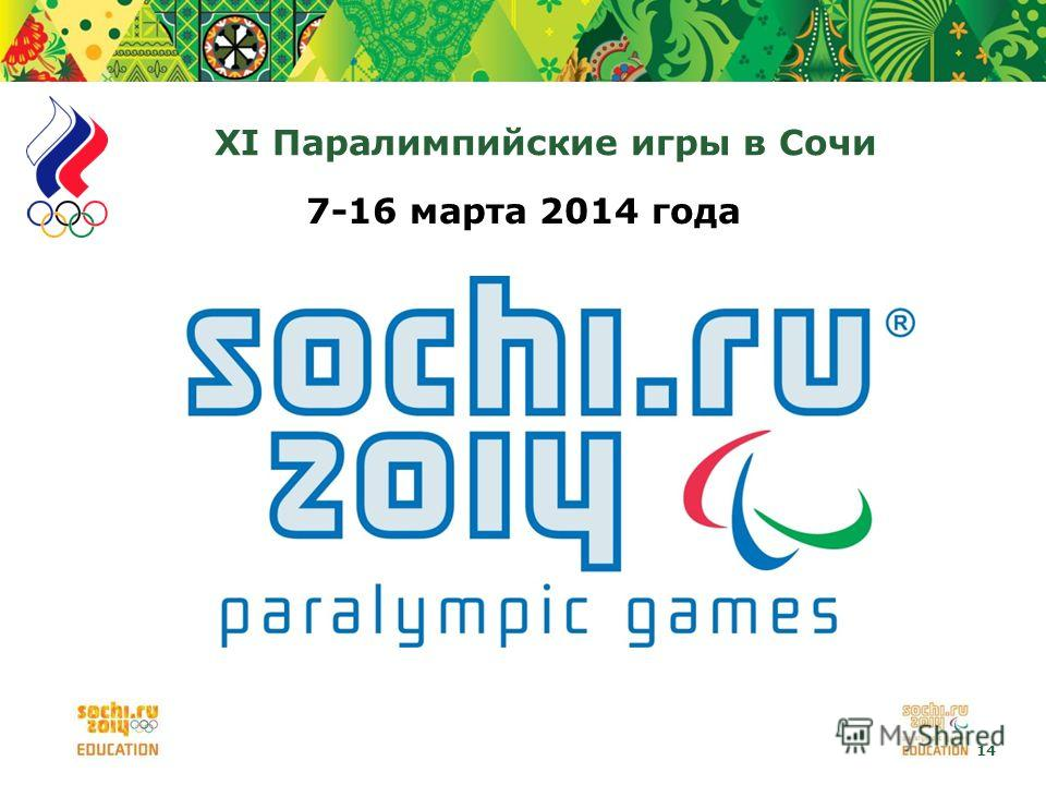 14 XI Паралимпийские игры в Сочи 7-16 марта 2014 года
