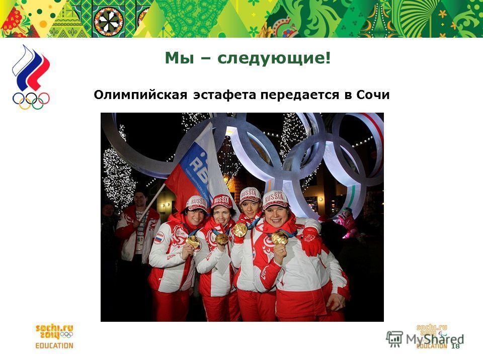 18 Олимпийская эстафета передается в Сочи Мы – следующие!