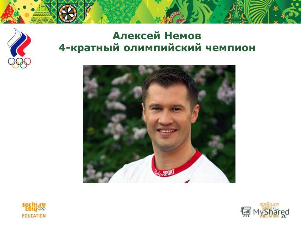 20 Алексей Немов 4-кратный олимпийский чемпион