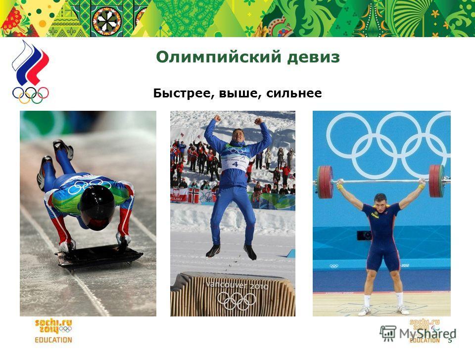 5 Олимпийский девиз Быстрее, выше, сильнее