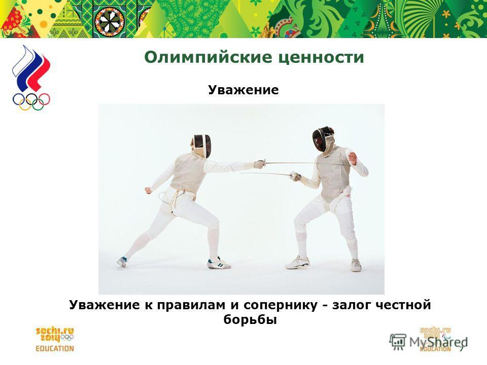 7 Олимпийские ценности Уважение Уважение к правилам и сопернику - залог честной борьбы