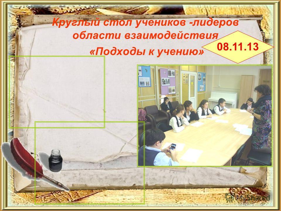 Круглый стол учеников -лидеров области взаимодействия «Подходы к учению» 08.11.13