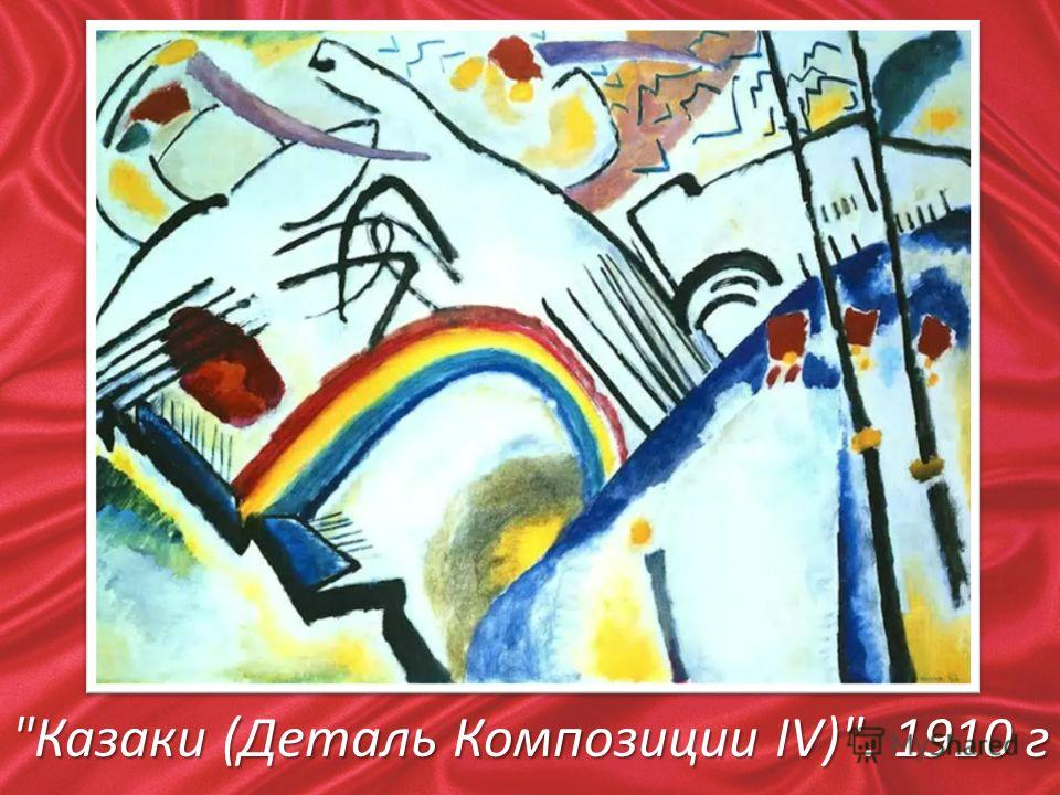 Казаки (Деталь Композиции IV). 1910 г