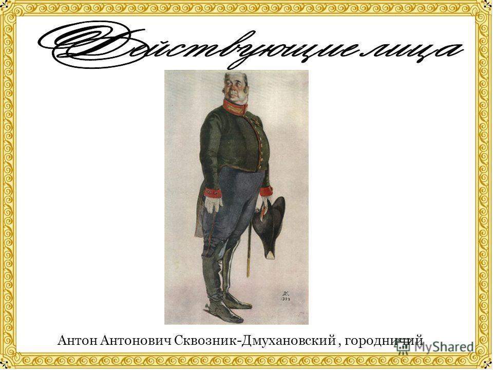 Антон Антонович Сквозник-Дмухановский, городничий