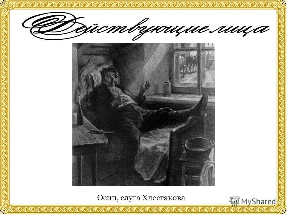 Осип, слуга Хлестакова