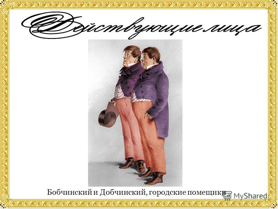 Бобчинский и Добчинский, городские помещики