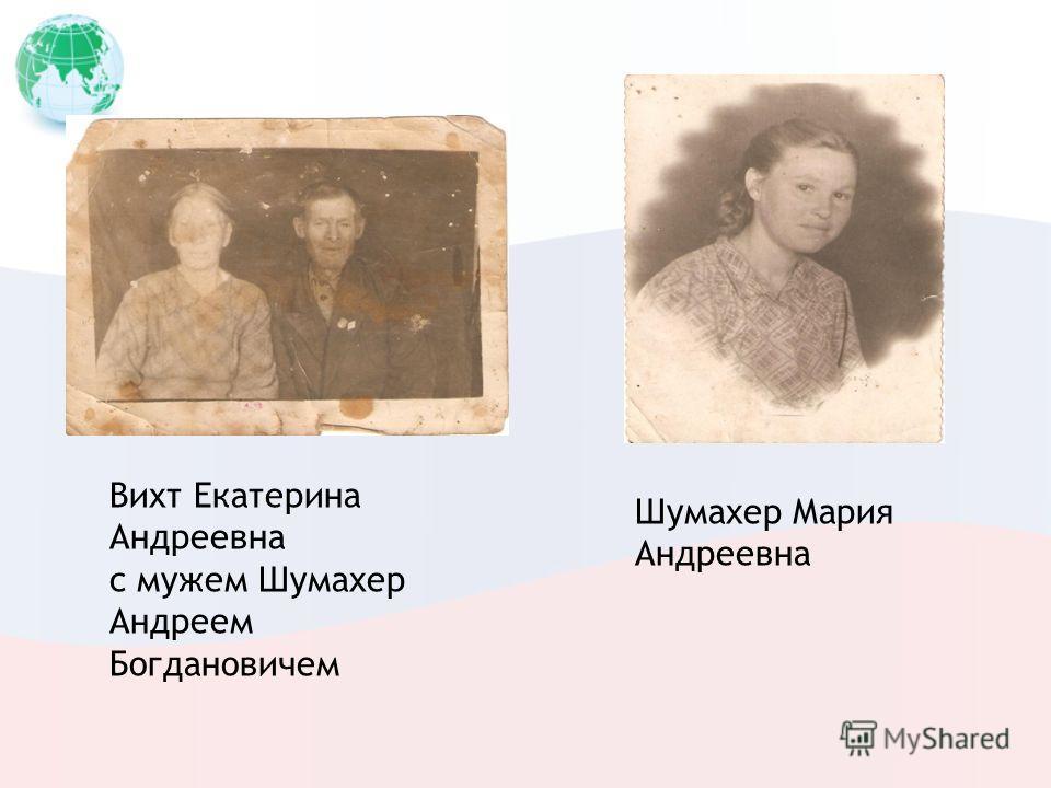 Вихт Екатерина Андреевна с мужем Шумахер Андреем Богдановичем Шумахер Мария Андреевна