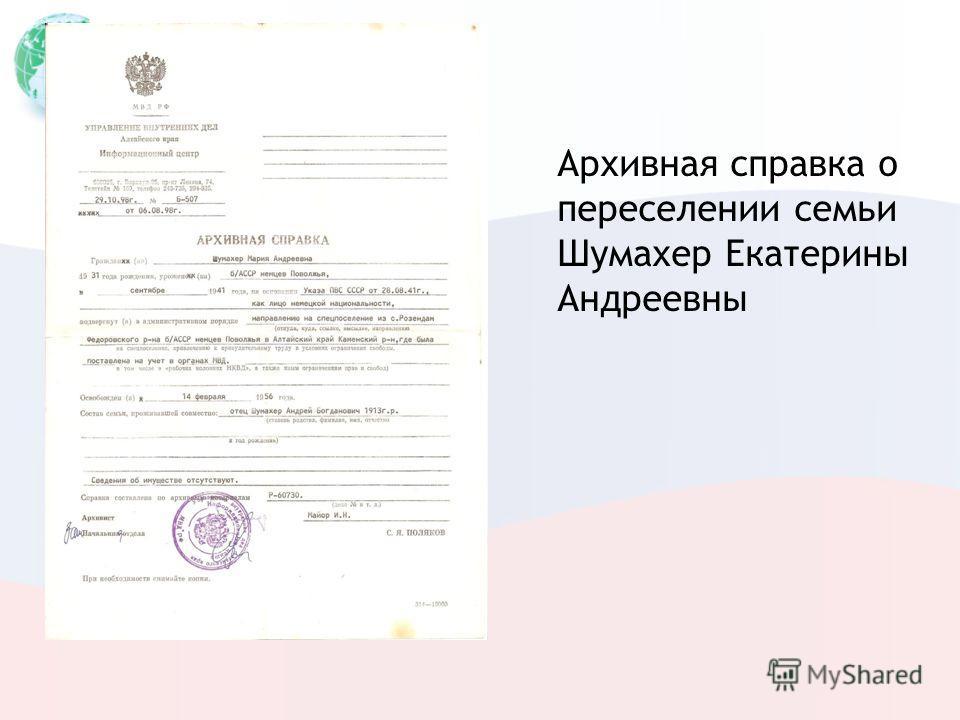 Архивная справка о переселении семьи Шумахер Екатерины Андреевны
