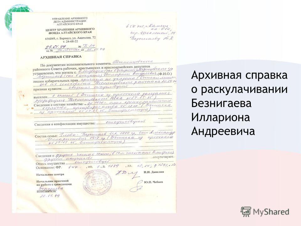Архивная справка о раскулачивании Безнигаева Иллариона Андреевича