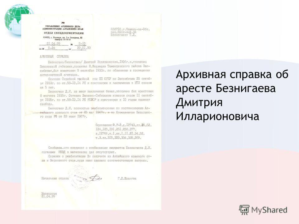 Архивная справка об аресте Безнигаева Дмитрия Илларионовича