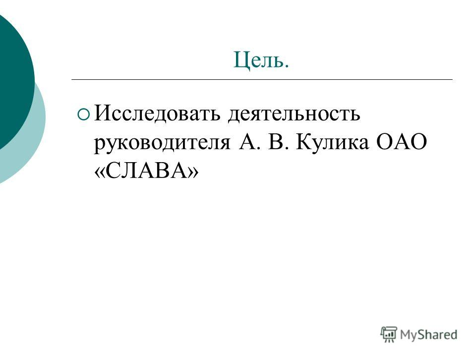 Цель. Исследовать деятельность руководителя А. В. Кулика ОАО «СЛАВА»