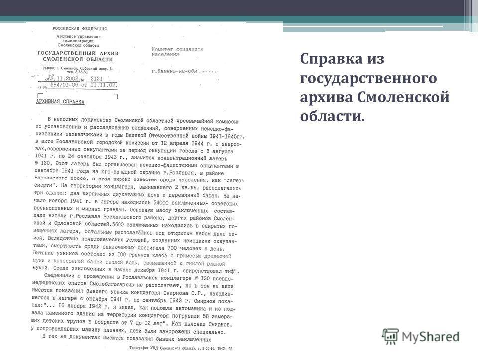 Справка из государственного архива Смоленской области.