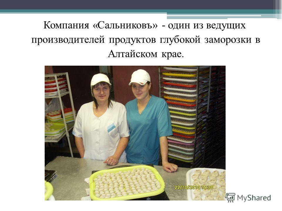 Компания «Сальниковъ» - один из ведущих производителей продуктов глубокой заморозки в Алтайском крае.