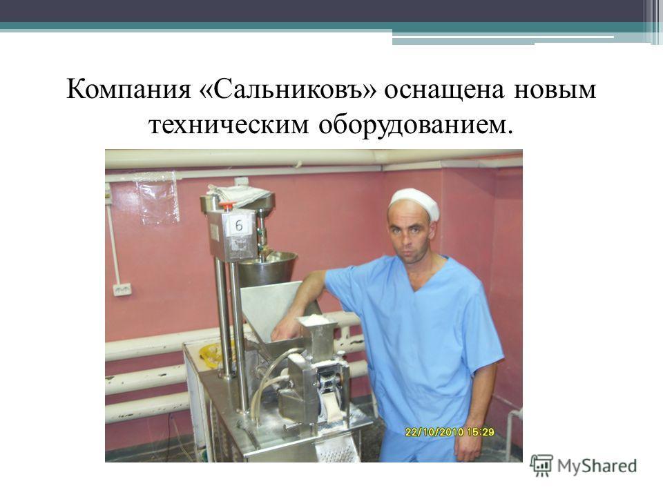 Компания «Сальниковъ» оснащена новым техническим оборудованием.