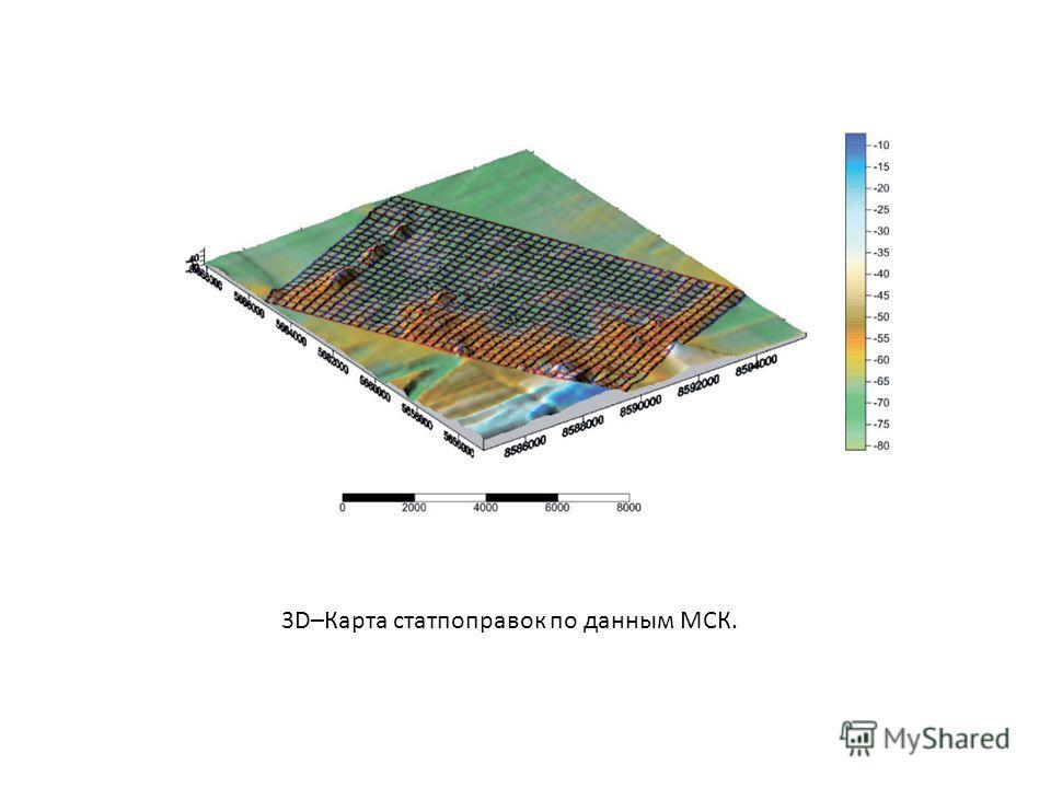 3D–Карта статпоправок по данным МСК.
