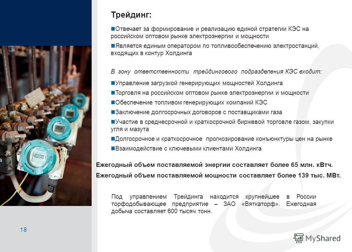 Трейдинг: Отвечает за формирование и реализацию единой стратегии КЭС на российском оптовом рынке электроэнергии и мощности Является единым оператором по топливообеспечению электростанций, входящих в контур Холдинга В зону ответственности трейдинговог