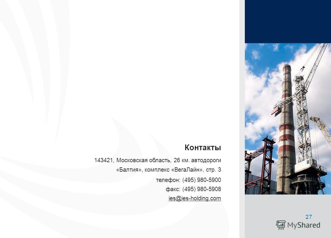 27 Контакты 143421, Московская область, 26 км. автодороги «Балтия», комплекс «ВегаЛайн», стр. 3 телефон: (495) 980-5900 факс: (495) 980-5908 ies@ies-holding.com
