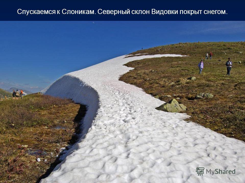 Спускаемся к Слоникам. Северный склон Видовки покрыт снегом.