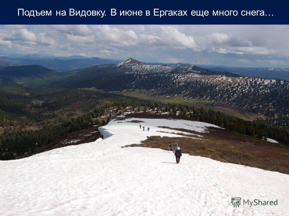 Подъем на Видовку. В июне в Ергаках еще много снега…