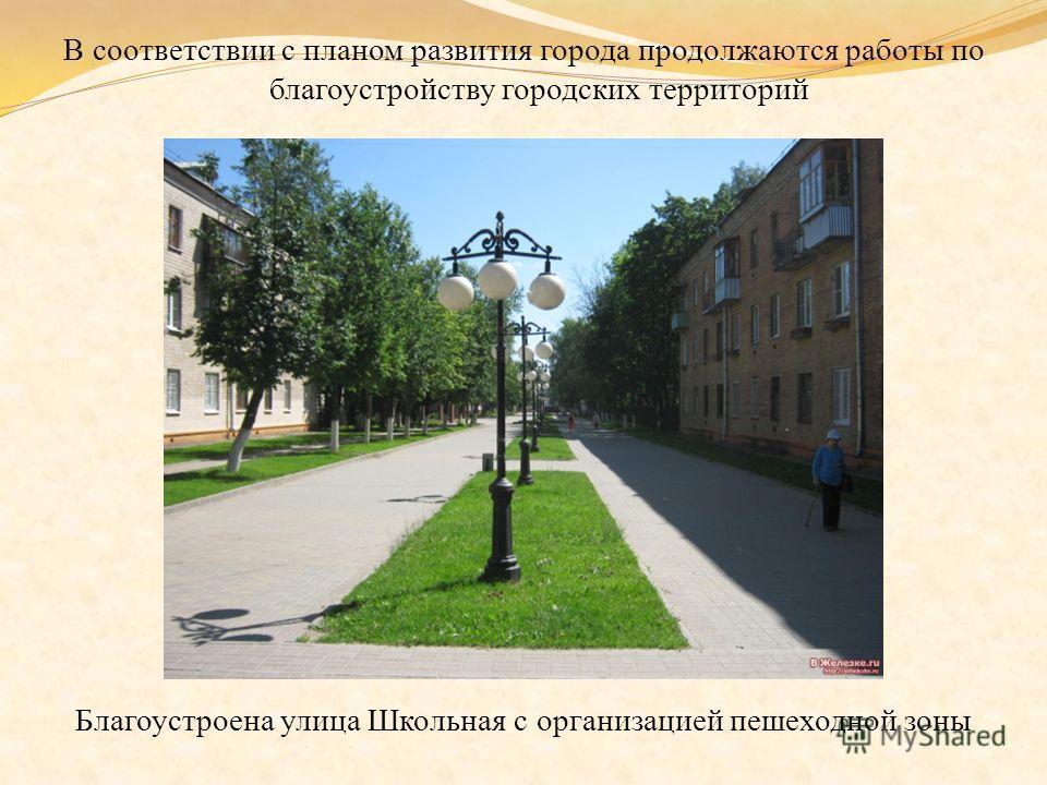 В соответствии с планом развития города продолжаются работы по благоустройству городских территорий Благоустроена улица Школьная с организацией пешеходной зоны