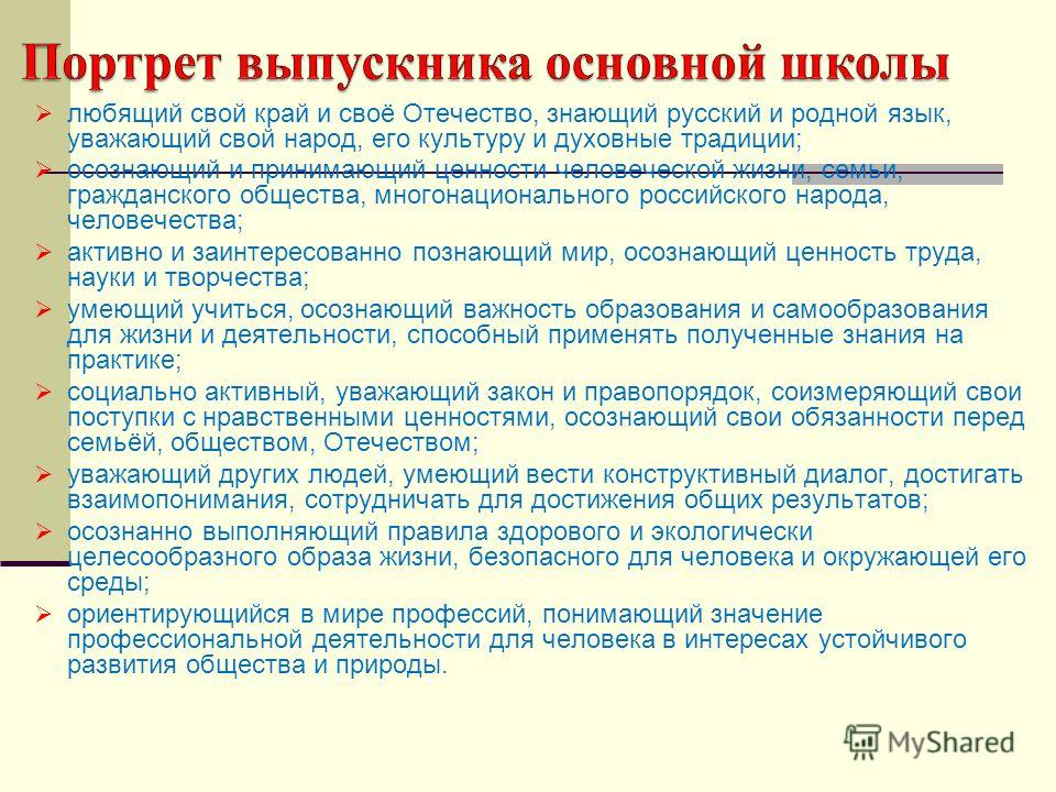 любящий свой край и своё Отечество, знающий русский и родной язык, уважающий свой народ, его культуру и духовные традиции; осознающий и принимающий ценности человеческой жизни, семьи, гражданского общества, многонационального российского народа, чело
