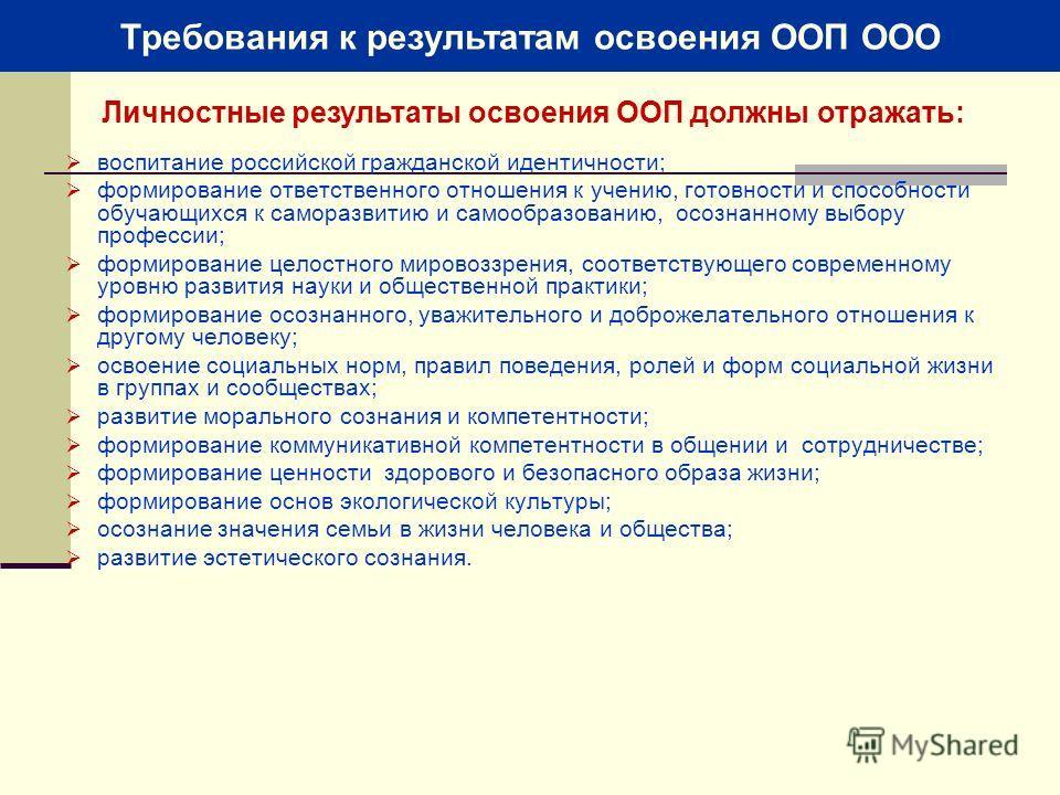 воспитание российской гражданской идентичности; формирование ответственного отношения к учению, готовности и способности обучающихся к саморазвитию и самообразованию, осознанному выбору профессии; формирование целостного мировоззрения, соответствующе