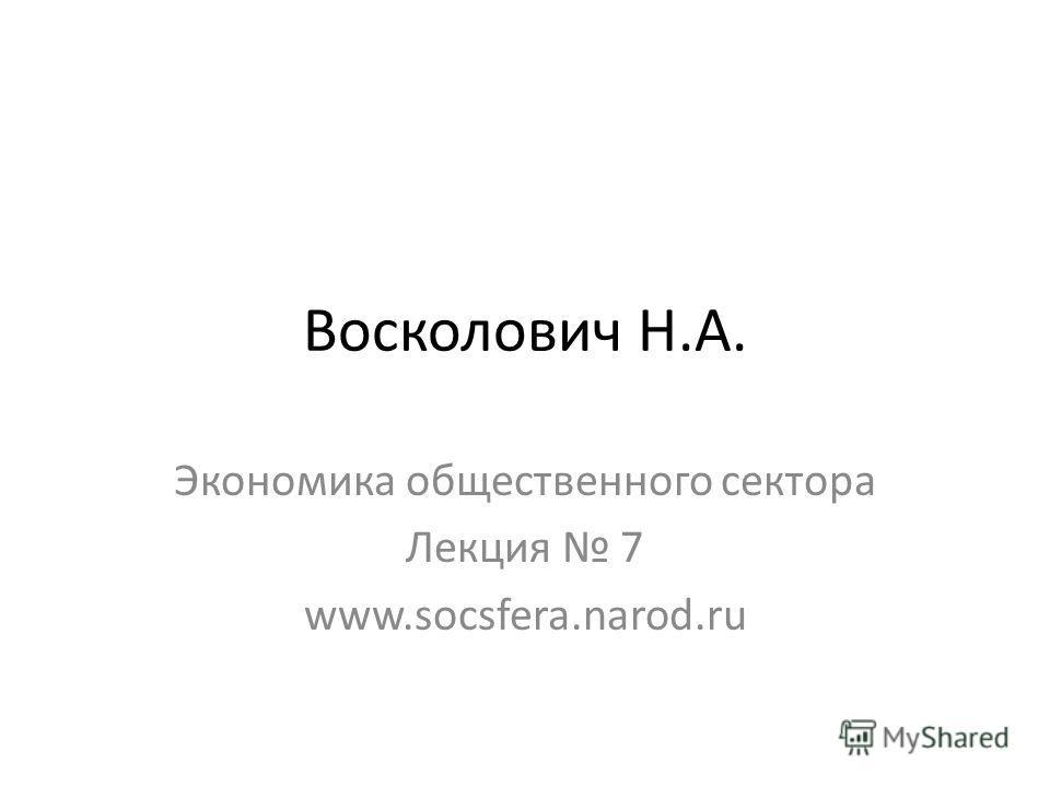 Восколович Н.А. Экономика общественного сектора Лекция 7 www.socsfera.narod.ru