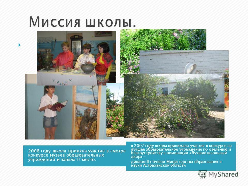 2008 году школа приняла участие в смотре- конкурсе музеев образовательных учреждений и заняла П место. в 2007 году школа принимала участие в конкурсе на лучшее образовательное учреждение по озелению и благоустройству в номинации «Лучший школьный двор