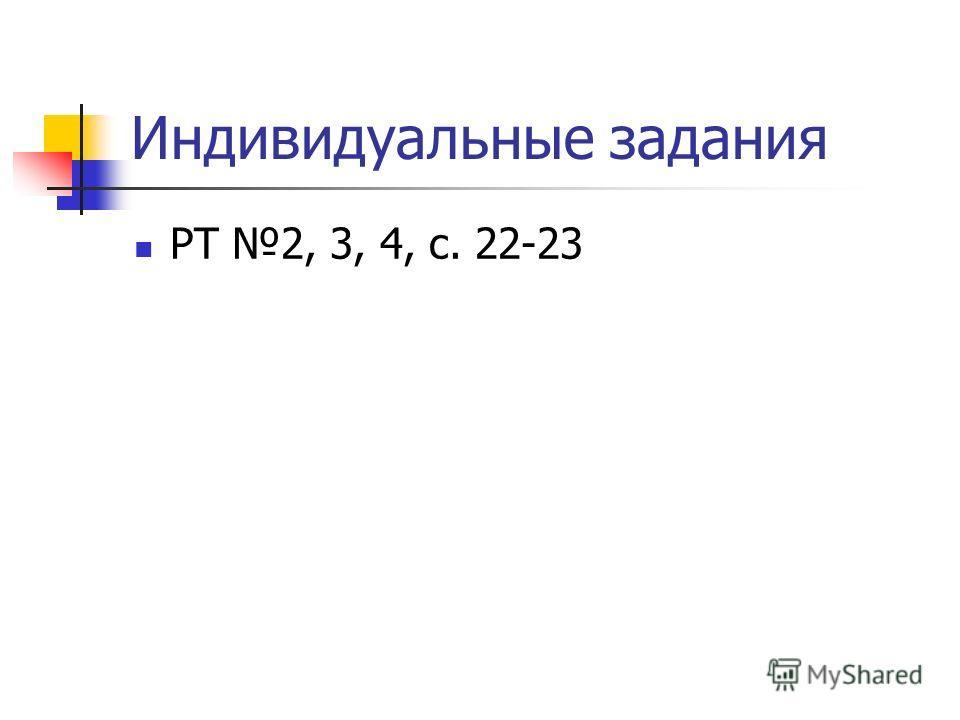 Индивидуальные задания РТ 2, 3, 4, с. 22-23