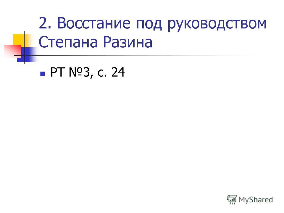 2. Восстание под руководством Степана Разина РТ 3, с. 24