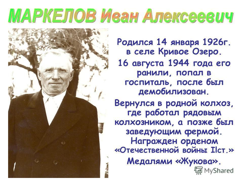 Родился 14 января 1926г. в селе Кривое Озеро. 16 августа 1944 года его ранили, попал в госпиталь, после был демобилизован. Вернулся в родной колхоз, где работал рядовым колхозником, а позже был заведующим фермой. Награжден орденом «Отечественной войн