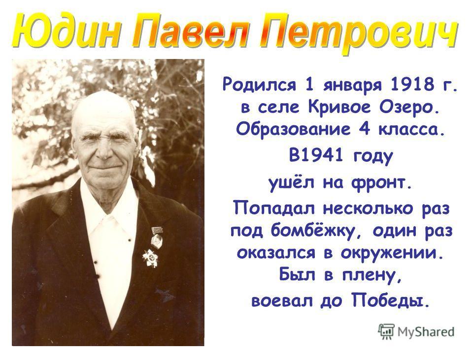 Родился 1 января 1918 г. в селе Кривое Озеро. Образование 4 класса. В1941 году ушёл на фронт. Попадал несколько раз под бомбёжку, один раз оказался в окружении. Был в плену, воевал до Победы.