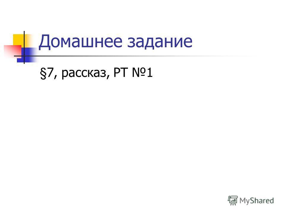 Домашнее задание §7, рассказ, РТ 1