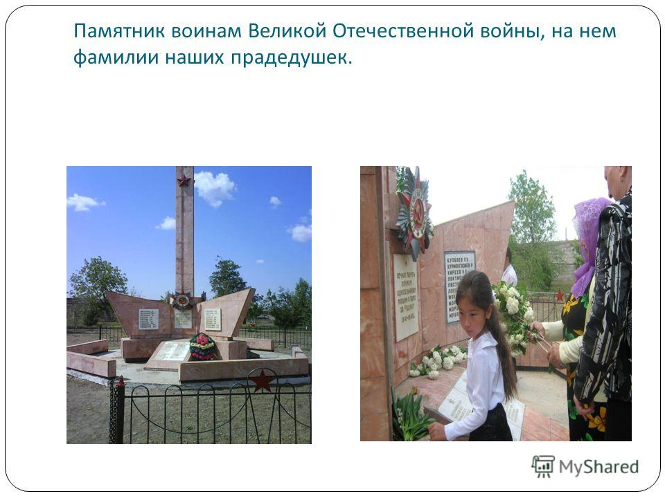 Памятник воинам Великой Отечественной войны, на нем фамилии наших прадедушек.