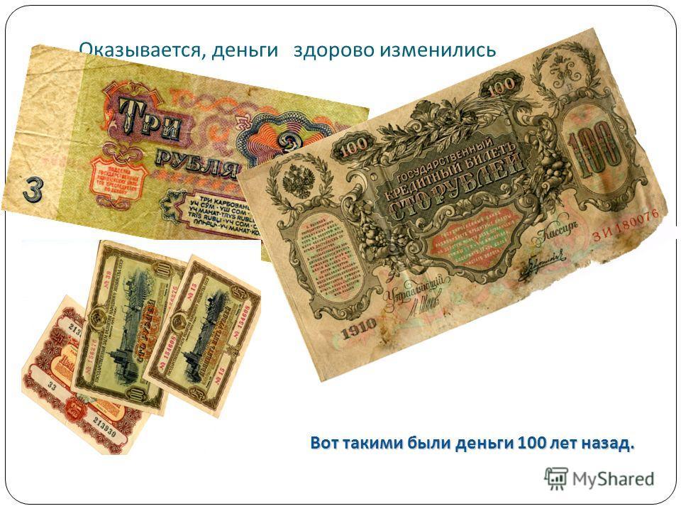 Оказывается, деньги здорово изменились Вот такими были деньги 100 лет назад. Вот такими были деньги 100 лет назад.