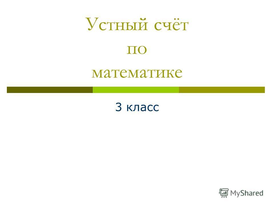Устный счёт по математике 3 класс