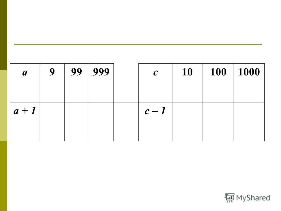 а999999с101001000 а + 1с – 1