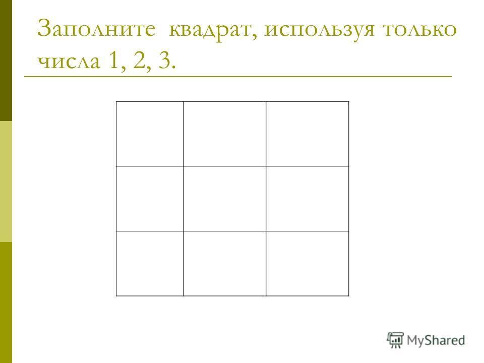 Заполните квадрат, используя только числа 1, 2, 3.