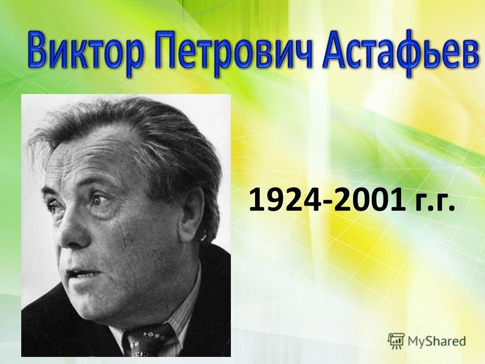 1924-2001 г.г.