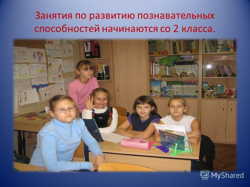 Занятия по развитию познавательных способностей начинаются со 2 класса.