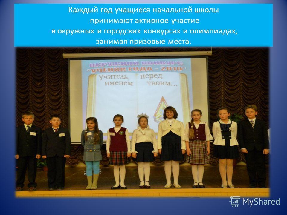 Каждый год учащиеся начальной школы принимают активное участие в окружных и городских конкурсах и олимпиадах, занимая призовые места.