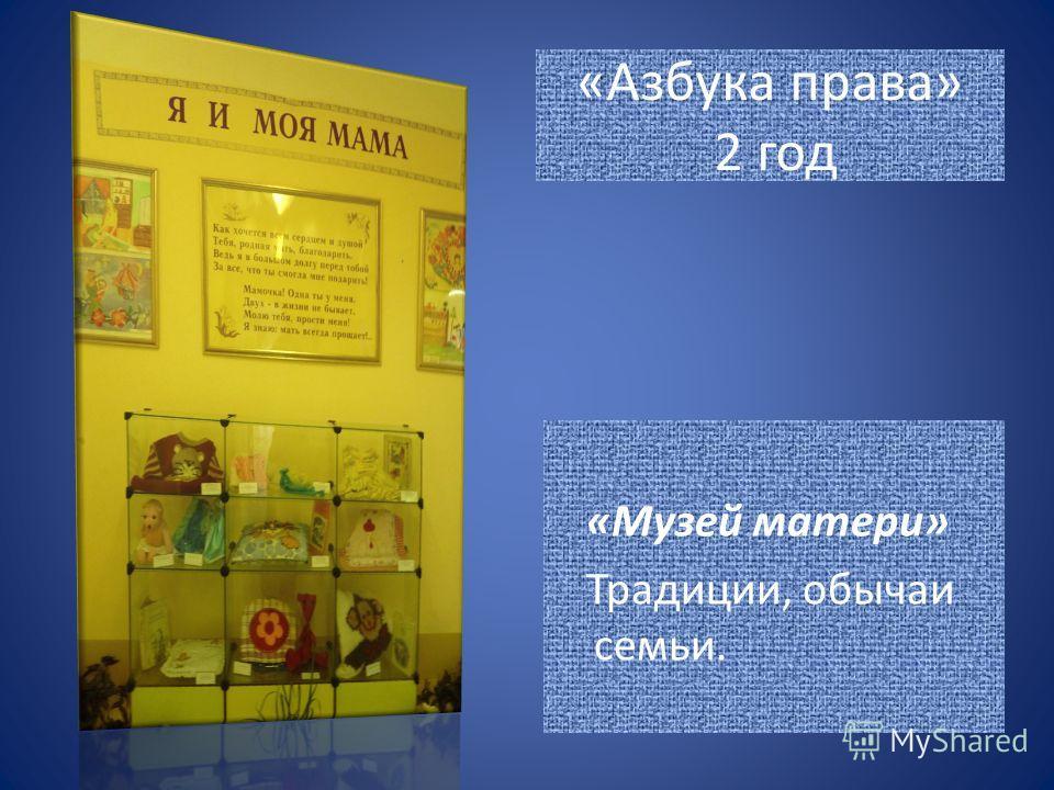 «Музей матери» Традиции, обычаи семьи. «Азбука права» 2 год