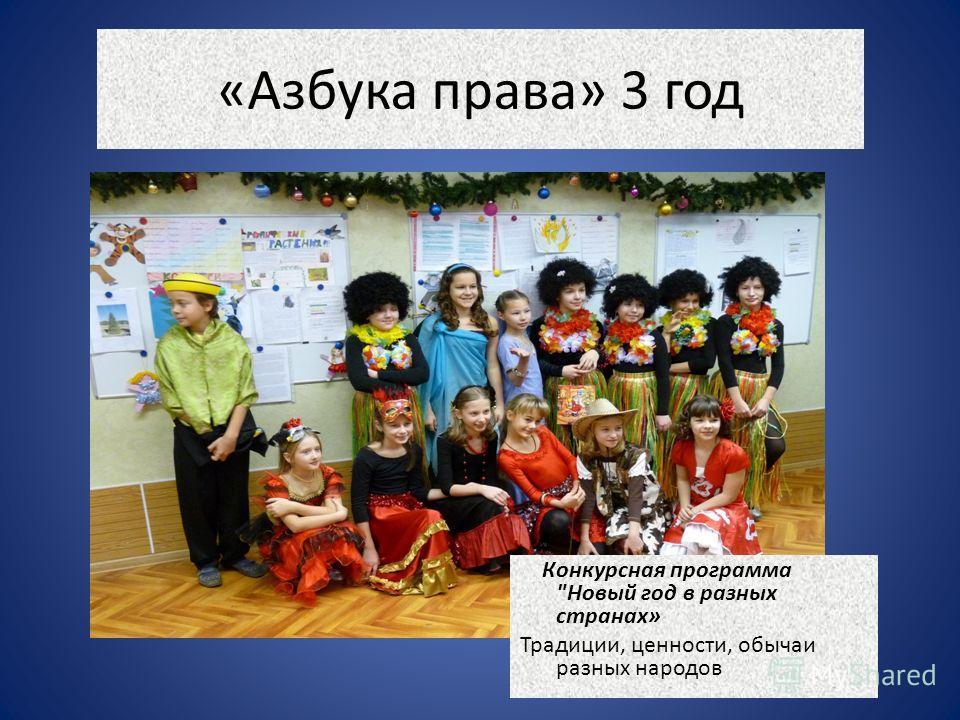 «Азбука права» 3 год Конкурсная программа Новый год в разных странах» Традиции, ценности, обычаи разных народов