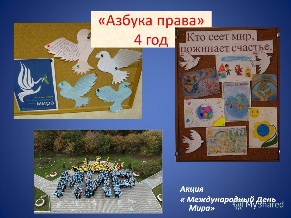 Акция « Международный День Мира» «Азбука права» 4 год