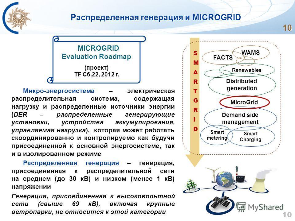 Микро-энергосистема – электрическая распределительная система, содержащая нагрузку и распределенные источники энергии (DER – распределенные генерирующие установки, устройства аккумулирования, управляемая нагрузка), которая может работать скоординиров