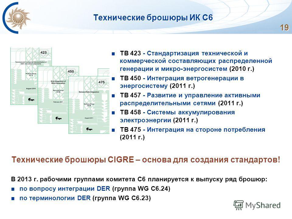 Технические брошюры ИК С6 TB 423 - Стандартизация технической и коммерческой составляющих распределенной генерации и микро-энергосистем (2010 г.) TB 450 - Интеграция ветрогенерации в энергосистему (2011 г.) TB 457 - Развитие и управление активными ра