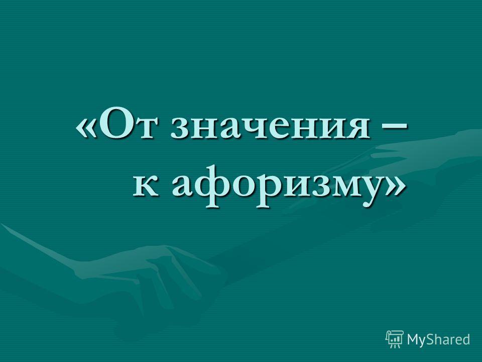 «От значения – к афоризму»