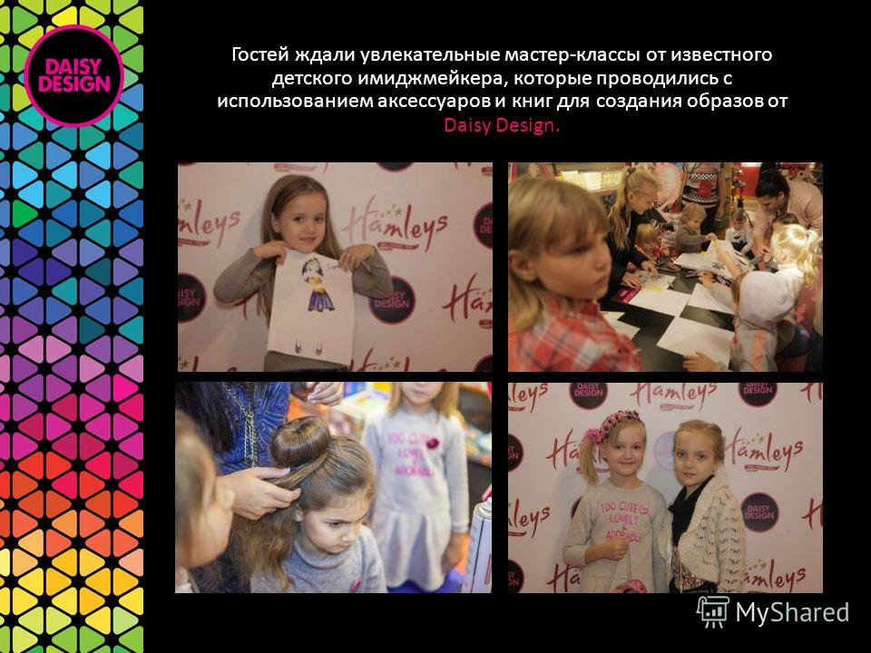 Гостей ждали увлекательные мастер-классы от известного детского имиджмейкера, которые проводились с использованием аксессуаров и книг для создания образов от Daisy Design.